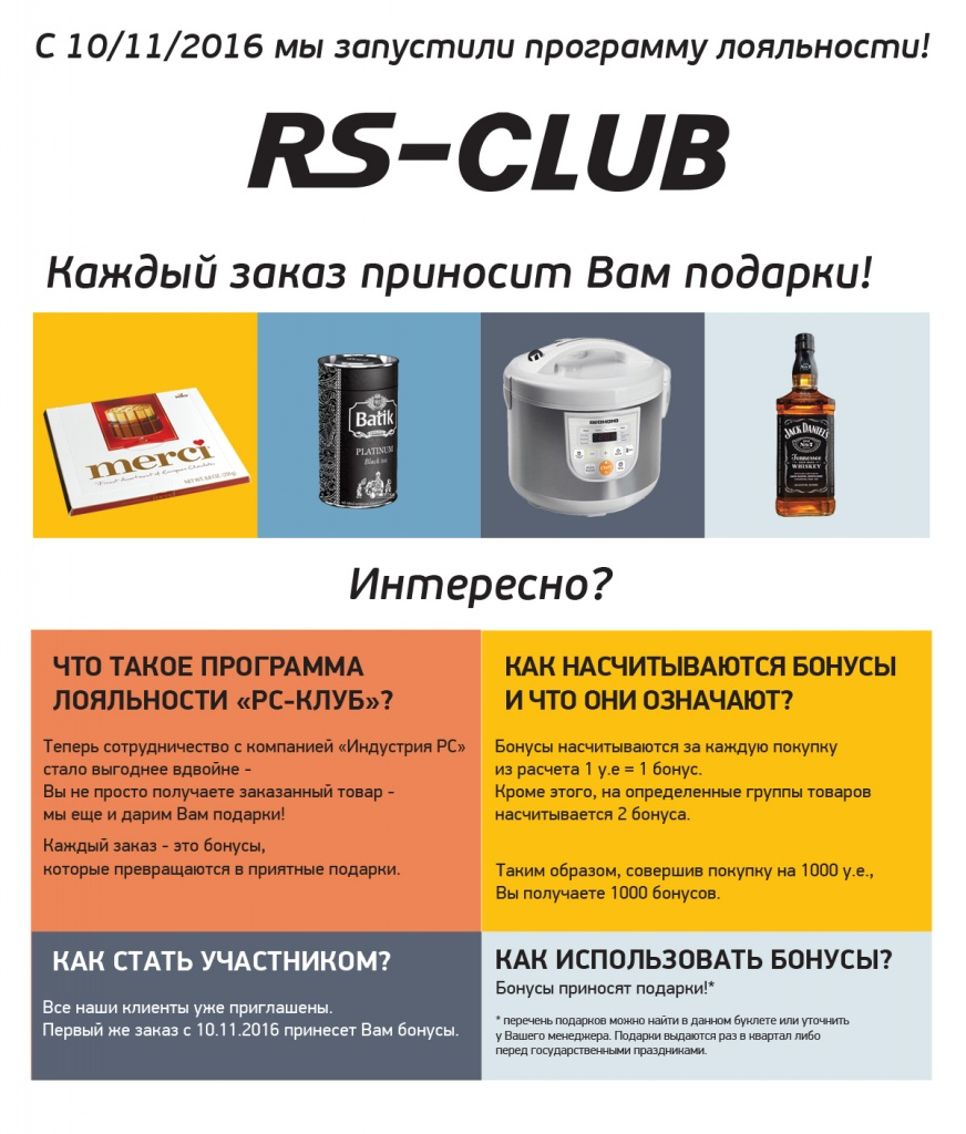 a647eb9bb9b72 Программа лояльности RS-CLUB